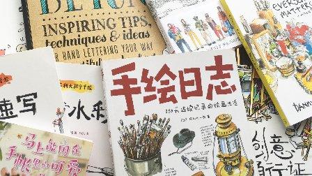 桃子同学:【翻一翻】各种手帐手绘教程书