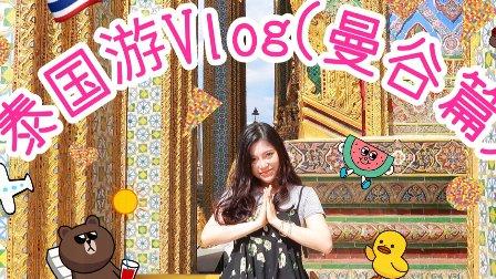 葉SuJi♡泰国游Vlog曼谷篇
