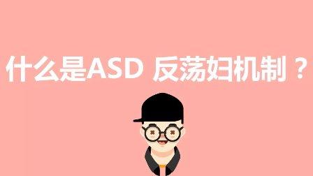 恋爱百科:什么是ASD反荡妇机制?