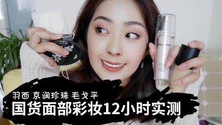 【毛蛋】黑黄皮奶油润泽肌底妆测评:羽西|京润|毛戈平|谢馥春彩妆12小时实测