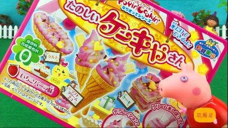 【玩趣屋食玩系列视频第一季】小猪佩奇做日本食玩冰淇淋