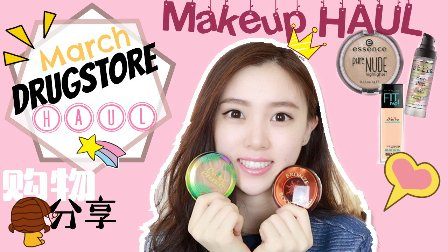 SylviaaAxuan  三月Drugstore彩妆购入分享  🎀March Drugstore Haul