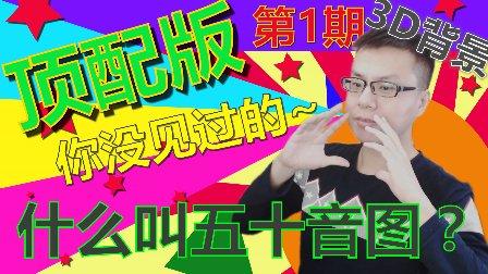 【U品日语-01期】五十音顶配版体验教程!日语入门发音前篇!