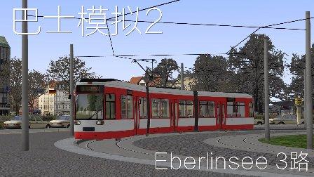 『干部来袭』OMSI2 Eberlinsee 3路有轨电车 Strassenbahn NF6D 巴士模拟2