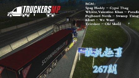 欧洲卡车模拟2:联机趣事(267)