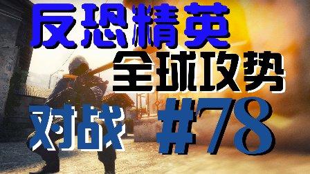 【5把狙冲中门……】CSGO反恐精英全球攻势Ep78 by 悬总管