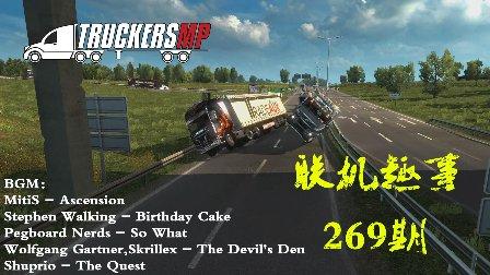 欧洲卡车模拟2:联机趣事(269)
