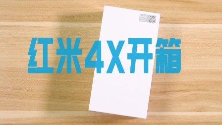 百元级超高性价比 红米4X逐格开箱