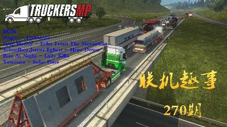 欧洲卡车模拟2:联机趣事(270)