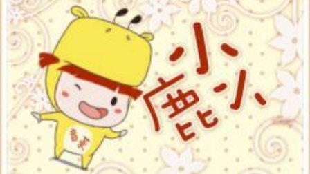 【教学】少儿舞、宅舞-小小鹿(zndc甄妮舞蹈教室)
