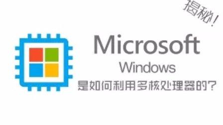 【极客湾】揭秘Windows是如何利用多核处理器的