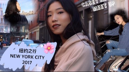 NYC 纽约之行2017¦ IMATS国际化妆交易会,Casey Neistat办公室.mp4