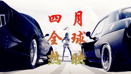 【混剪侠】2017年4月全球热映
