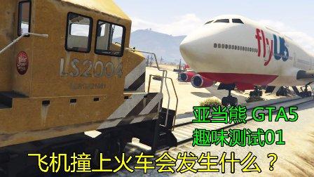 亚当熊 GTA5:飞机撞上火车会发生什么? 趣味测试