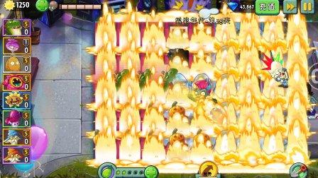 植物大战僵尸2国际版之    双重火焰大烤赤裸僵尸歌王