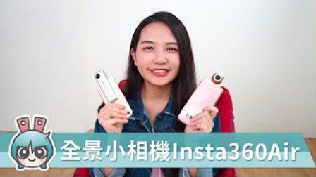 示范『Insta360 Air』全景小相机,手机就能上传你的360度照片!!