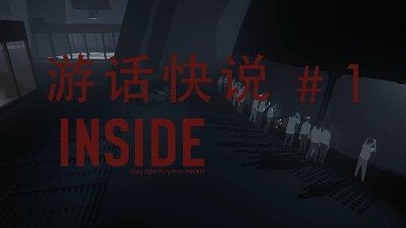 游话快说#1:inside