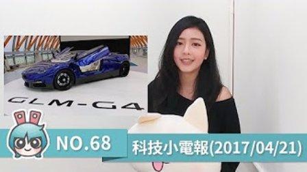 No.68 科技小電報(04-21) .mp4