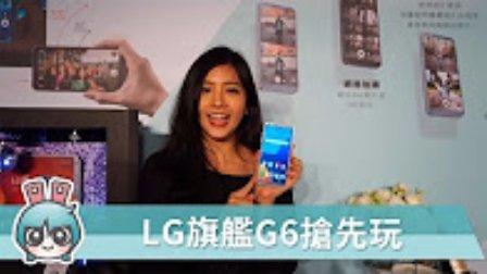 [出門] LG G6旗艦新機與它的好朋友新手錶們現身!!.mp4