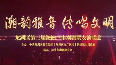 龙湖区第三届潮汕三市潮剧票友演唱会