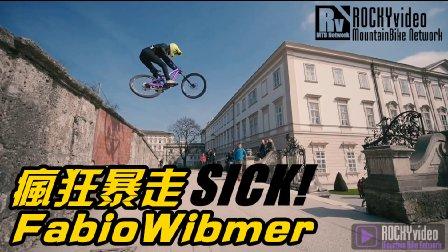 【SICK】瘋狂暴走的Fabio Wibmer