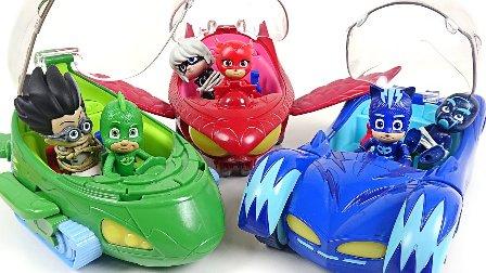 趣宝宝道 PJ Masks 新的豪华车出现! 婴儿视频  卡通玩具 PJ Masks 动画片