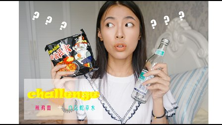 【VICTORIA】挑战|韩国三养辣鸡面+白花蛇草水!!!吃播测评