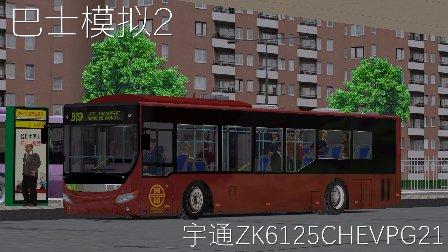 『干部来袭』OMSI2 宇通H12测试版 郑州郑东新区B19路 ZK6125CHEVPG21 巴士模拟2