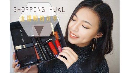 【VICTORIA】分享|贵价美妆购物分享:口红唇釉唇膏+高光+眼线液笔+化妆刷具+首饰