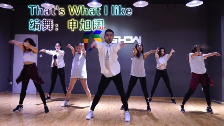 申旭阔编舞 Bruno Mars《That's what i like》