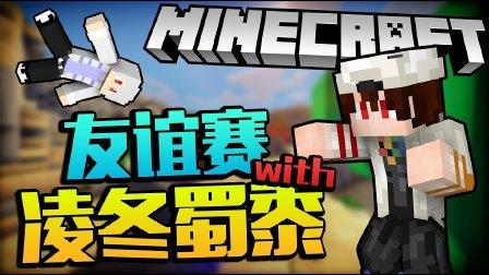 【爆米花】友谊赛with凌冬蜀黍丨Build UHC&Combo丨Minecraft我的世界