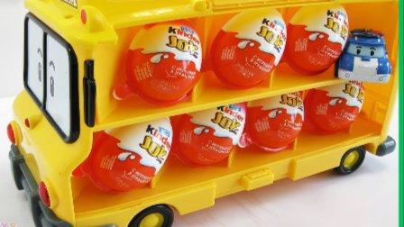 惊喜蛋 健达奇趣蛋 变形警车珀利 车珀利和校车 金德驚喜蛋和巧克力出奇蛋的收集