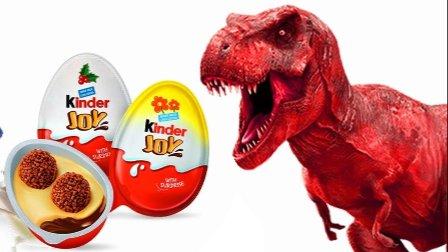 恐龙和惊喜蛋 世界大賽  黄金色健达奇趣蛋 恐龙玩具 婴儿视频 恐龙