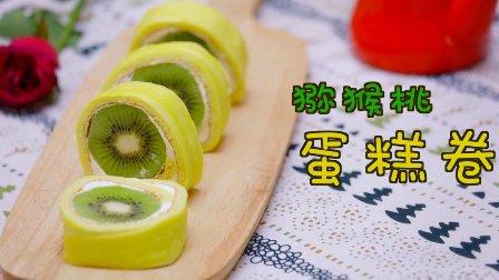 【i烘焙美食实验室】猕猴桃蛋糕卷