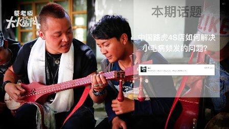 中国路虎4S店如何解决 小毛病频发的问题?