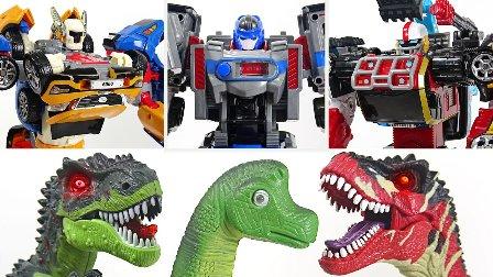 最强战士 变形金刚 小汽车玩具游戏和恐龙  巨型恐龙 变形金刚