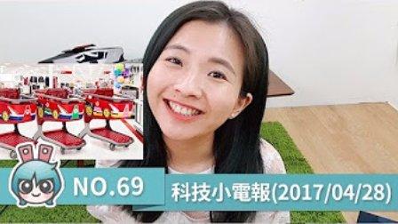 No.69 科技小電報(04-28)