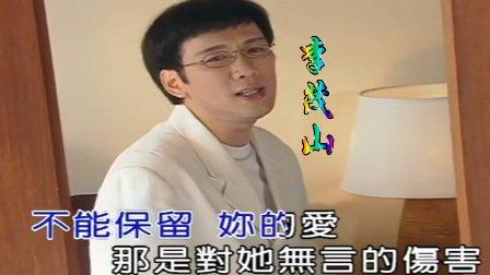 李茂山 【迟来的爱】