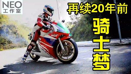香港52岁大叔,再续20年前骑士梦:需要推发的2冲本田战车