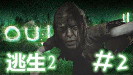 【小怪】《逃生2》中文流程无伤速通攻略 第二期