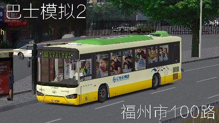 『干部来袭』OMSI2 江汽运集团涂装 海格KLQ6129GAHEVE4B 福州市100路 巴士模拟2