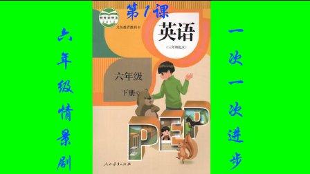 六年级下册英语情景剧 第一课