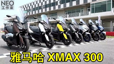 【NEO机车试驾】雅马哈赛道评测 YAMAHA XMAX 300