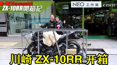 【NEO机车开箱】香港胡子大叔又入了一辆川崎 2017 Kawasaki ZX-10RR