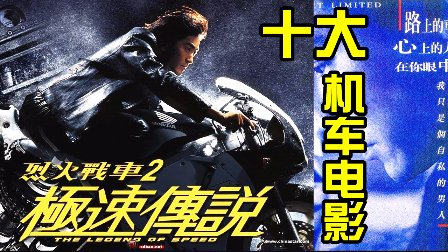 【NEO机车推荐】十大必看摩托车电影!