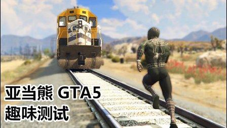 亚当熊 GTA5蜘蛛侠的吐丝能停住火车吗?趣味测试