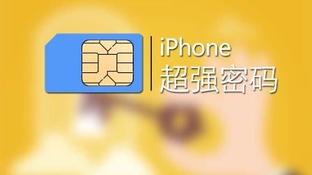 iPhone设置这个密码,比开启任何密码都要安全