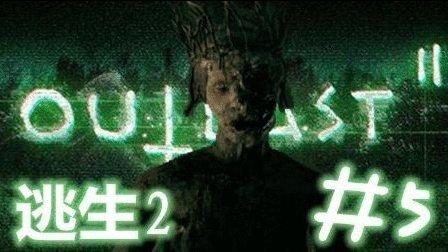 【小怪】《逃生2》中文流程无伤速通攻略 第五期