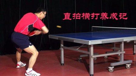 【乒乓找教练】144 练好直拍横打的详细步骤