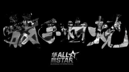 【震撼来袭】2017华熙ALL-STAR夜赛预告片 强者生存弱者灭亡